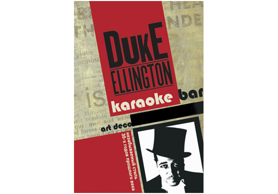 Duke Ellingtone